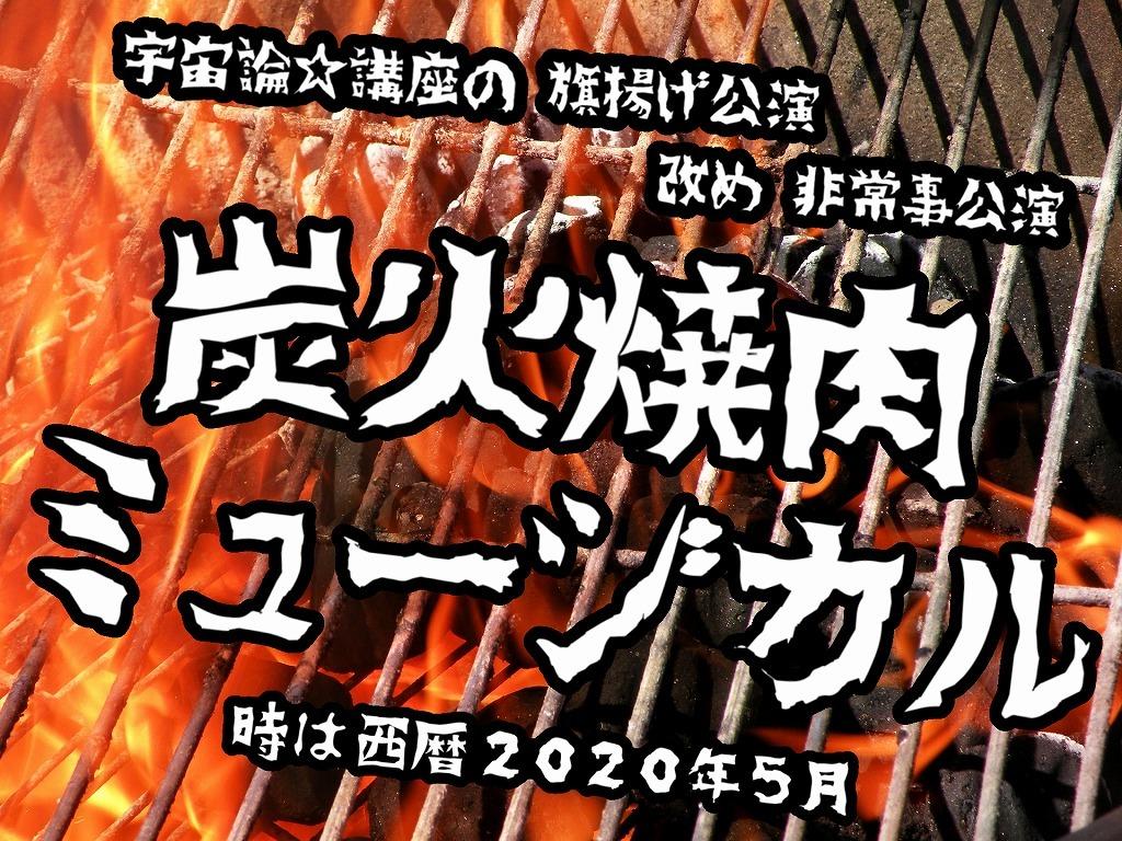 旗揚げ公演改め非常時公演『炭火焼肉ミュージカル』