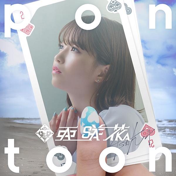 亜咲花『Pontoon』Blu-ray付盤ジャケット