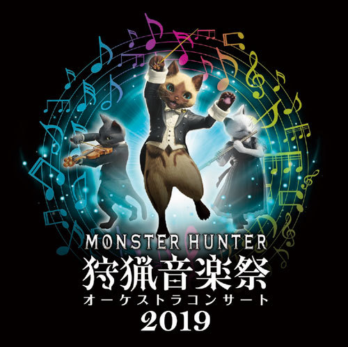 モンスターハンター 15周年記念 オーケストラコンサート~狩猟音楽祭2019~ (C) CAPCOM CO., LTD. ALL RIGHTS RESERVED.