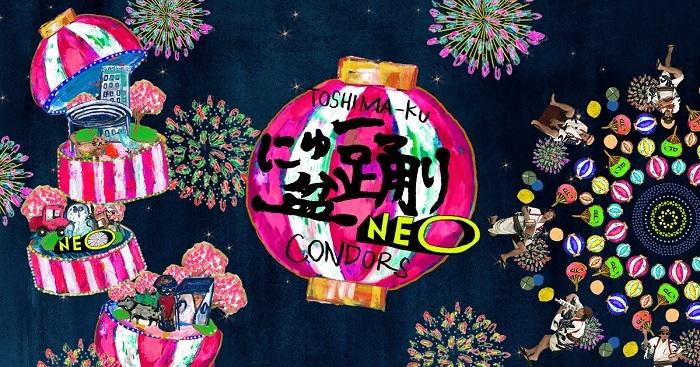 あうるすぽっと×コンドルズ「にゅ~盆踊り NEO」