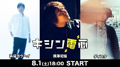 須澤紀信、浜端ヨウヘイとダイスケを迎えて配信ライブ『キシン電心』開催