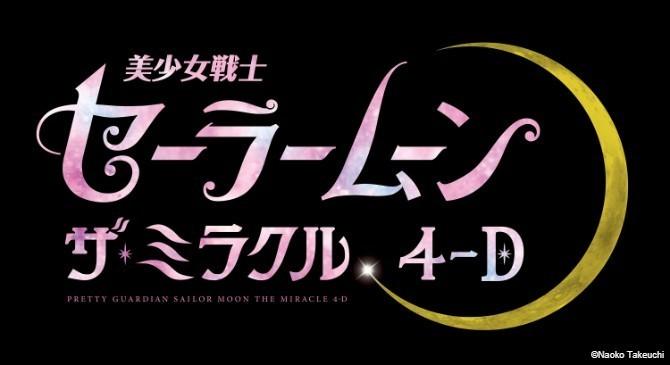 『美少女戦士セーラームーン・ザ・ミラクル4-D』 (C)Naoko Takeuchi