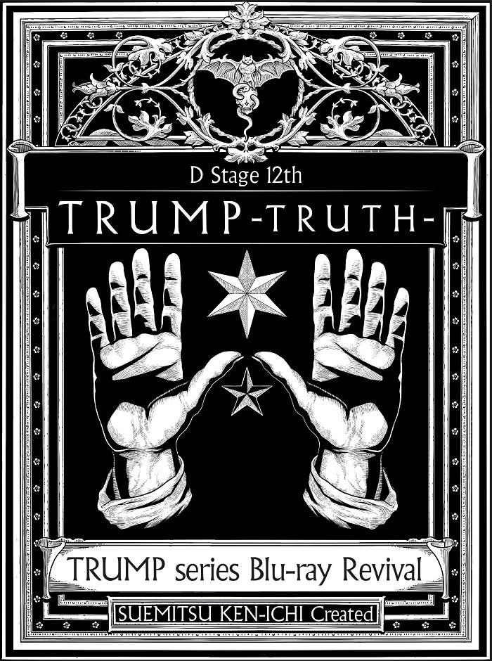 Dステ12th「TRUMP」TRUTH