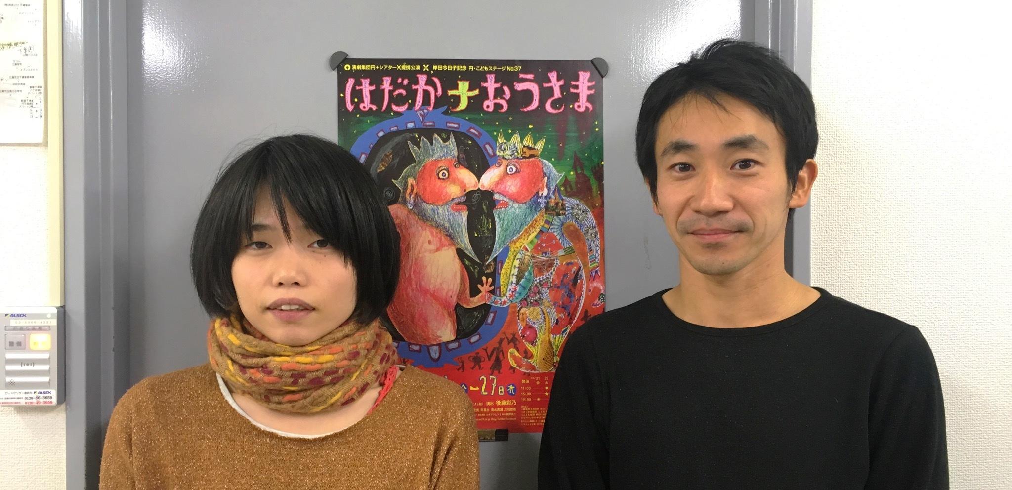 円こどもステージ『はだかナおうさま』、左から劇作家・國吉咲貴、俳優・手塚祐介。