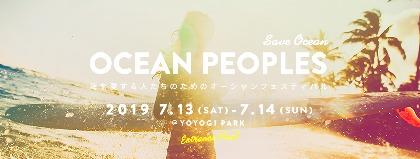 海を愛する人たちのためのオーシャンフェス『OCEAN PEOPLES'19』にRickie-G、トレモノ、やなわらばーら出演決定