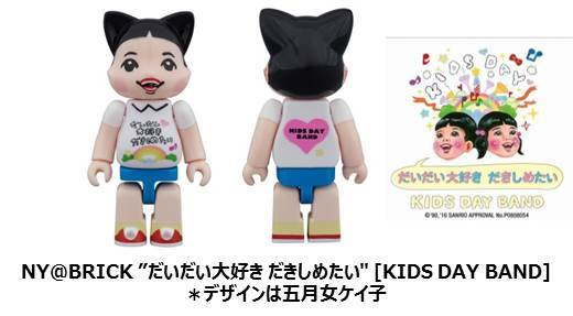 NY@BRICK TM & (C) 2016 MEDICOM TOY CORPORATION. All rights reserved. (C) '90,'16 SANRIO APPROVAL No.P0808054