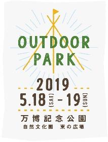 関西最大級のアウトドアイベント『OUTDOOR PARK』が今年も万博記念公園 東の広場にて開催