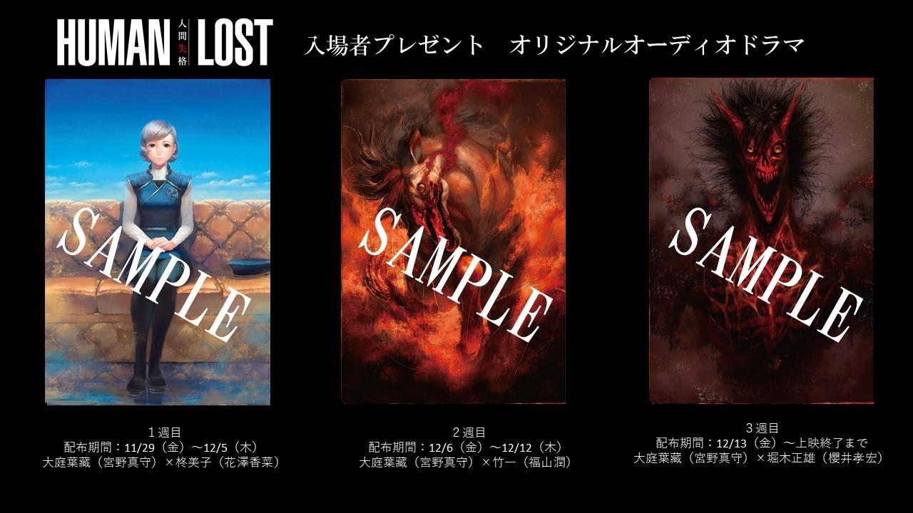 『HUMAN LOST 人間失格』入場者プレゼント(サンプル) (C)2019 HUMAN LOST Project