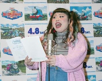 渡辺直美が新作「トーマス」のアフレコに挑戦「難しかった!」