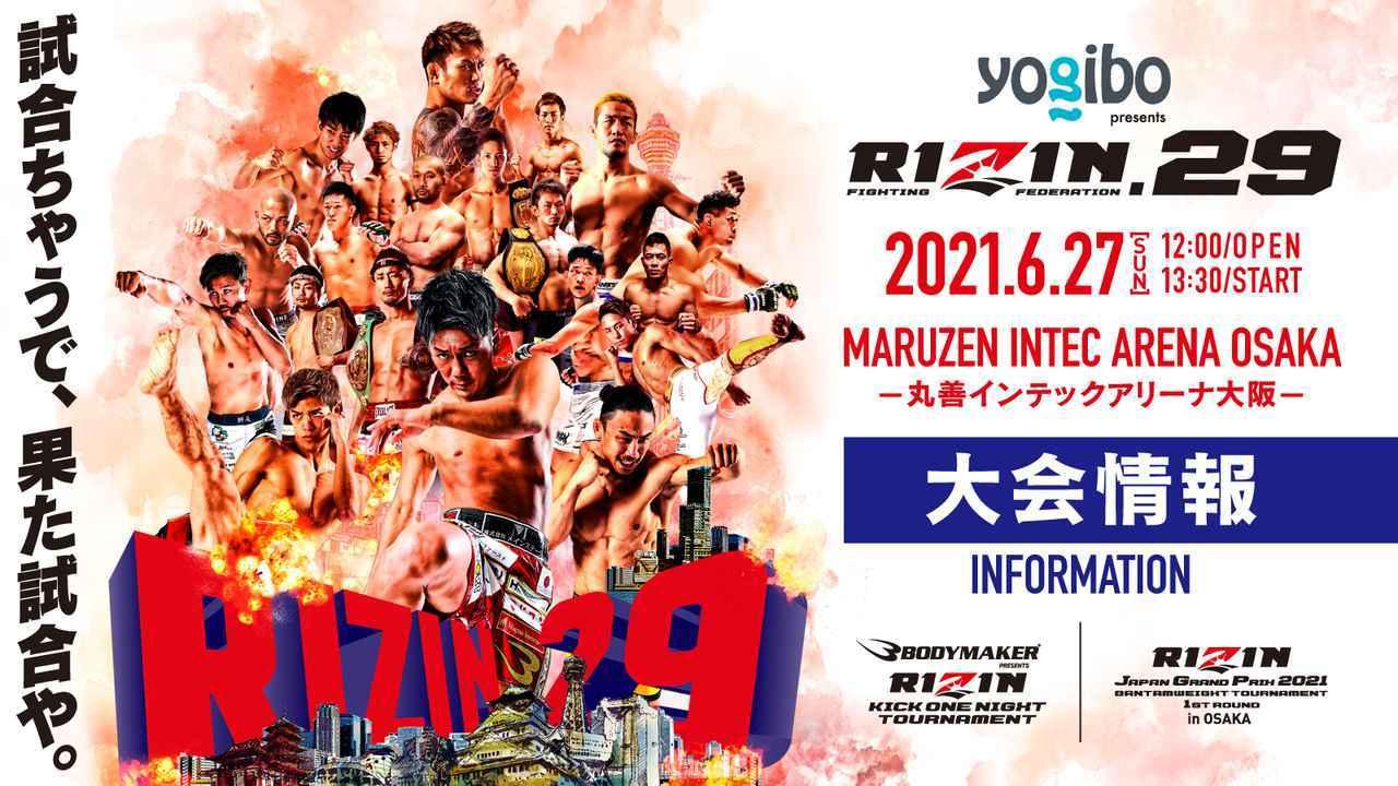 『RIZIN.29』大阪大会では「RIZINキックワンナイトトーナメント」と「RIZINバンタム級グランプリトーナメント一回戦」が開催される