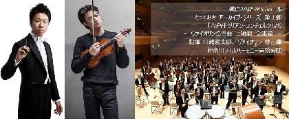 横浜みなとみらいホールが過去コンサート音源の配信を開始 第1弾はハチャトゥリアンのヴァイオリン協奏曲