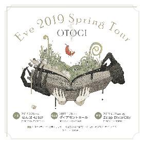 Eve 来春に全国ツアー開催決定 ツアーファイナルは自身最大規模となる東京・Zepp DiverCity
