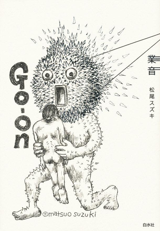 松尾スズキ「業音」(白水社)