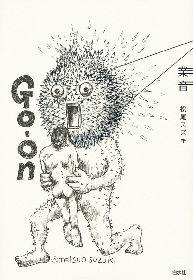 松尾スズキ「業音」上演台本が単行本に、会場で先行販売