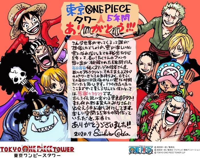 『ONE PIECE』原作者・尾田栄一郎氏からメッセージが