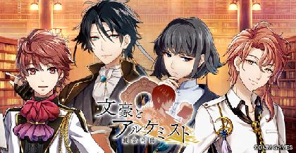 KENN、野島健児、森田成一が登場 『文豪とアルケミスト』第2回公式ニコニコ生放送が決定