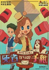 謎解きイベント『カトリーエイルと死者からの手紙』名古屋・大阪で開催決定!