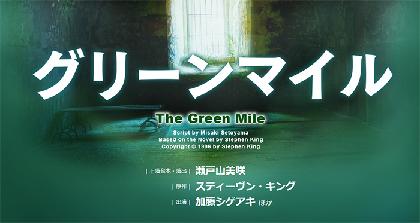 NEWSの加藤シゲアキがスティーヴン・キング原作舞台『グリーンマイル』に主演! 上演台本・演出は瀬戸山美咲
