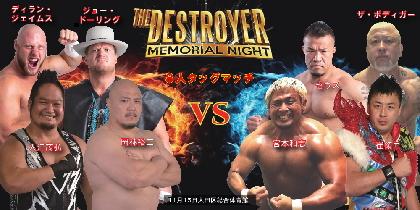 8人タッグマッチが追加! 藤波辰爾選手も参戦決定!! 『ザ・デストロイヤー メモリアル・ナイト』