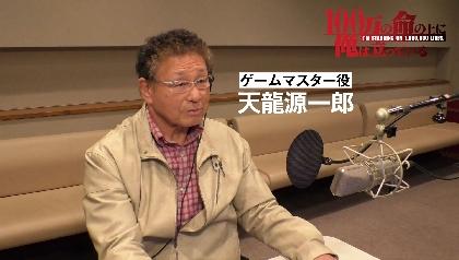『俺100』第3話にプロレス界のレジェンド天龍源一郎が声優として参戦 アフレコメイキング&コメント動画も公開