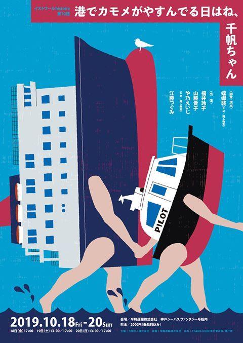 イストワール histoire『港でカモメがやすんでる日はね、千帆ちゃん』公演チラシ。 [宣伝美術]チャーハン・ラモーン
