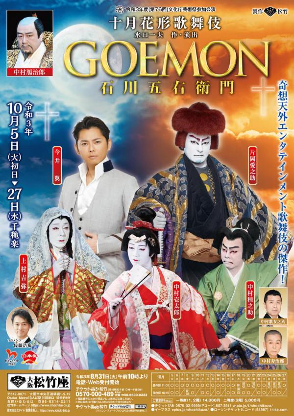 劇中では、五右衛門と名古屋山三が一触即発、出雲の阿国が割って止めに入る『鞘当』になぞらえた場面も。