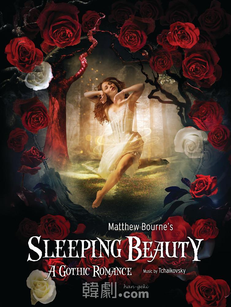 マシュー・ボーンの『眠れる森の美女』