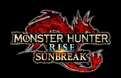 シリーズ最新作の超大型拡張コンテンツ『モンスターハンターライズ:サンブレイク』発売決定