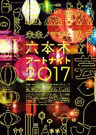 『六本木アートナイト2017』が開催決定 メインプログラム・アーティストは蜷川実花
