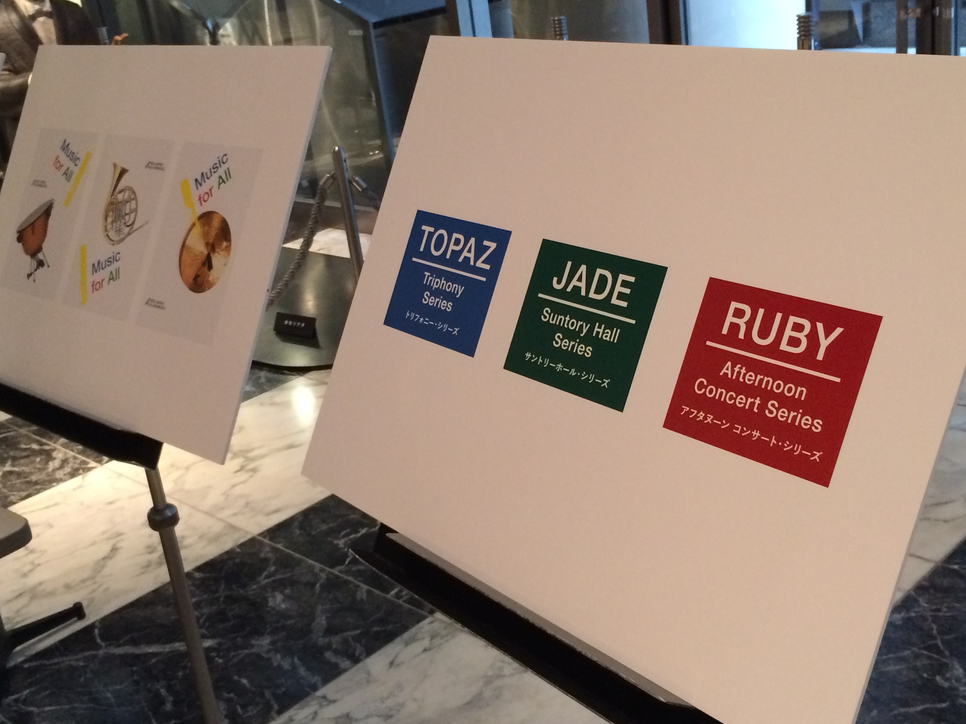 この日は定期演奏会のシリーズロゴの展示なども行われた