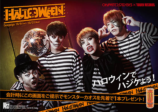 「HALLOWEEN CAMPAIGN 2018」04 Limited Sazabys