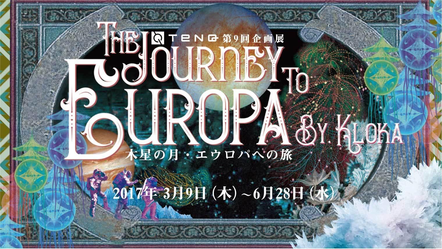 THE Journey to EUROPA by KLOKA~木星の月・エウロパへの旅~