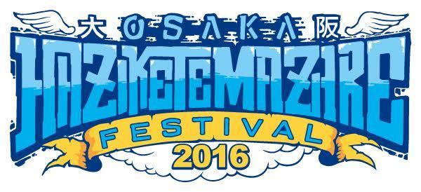 『OSAKA HAZIKETEMAZARE FESTIVAL 2016』