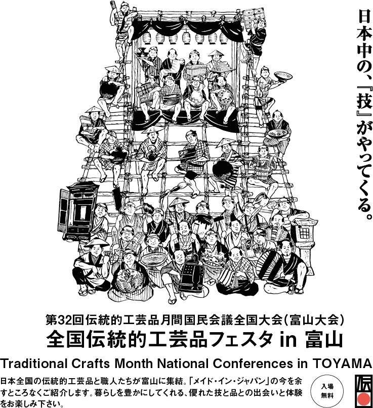 『全国伝統的工芸品フェスタ in 富山』