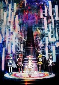 """『魔法少女まどか☆マギカ』TVアニメ&劇場版の代表曲を網羅した""""アルティメット""""コレクションの発売が決定"""