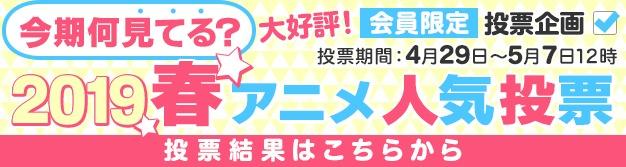 dアニメストア 2019春アニメ『何見てる?』ランキング