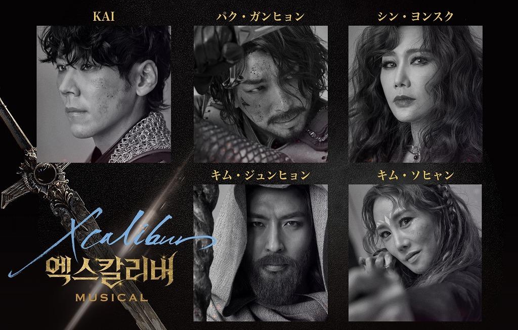 韓国ミュージカル『エクスカリバー』