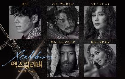 アーサー王伝説を基にした、EMKミュージカルカンパニーによるオリジナル作品 ミュージカル『エクスカリバー』の日本初放送が決定