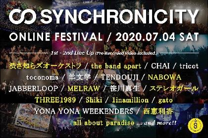 『SYNCHRONICITY2020 ONLINE FESTIVAL』the band apart、渋さ知らズオーケストラら 第二弾出演アーティストを11組発表