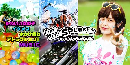 水ぶっかけバトル×音楽フェスの融合イベント『ファンファンスプラッシュ』がお台場で初開催