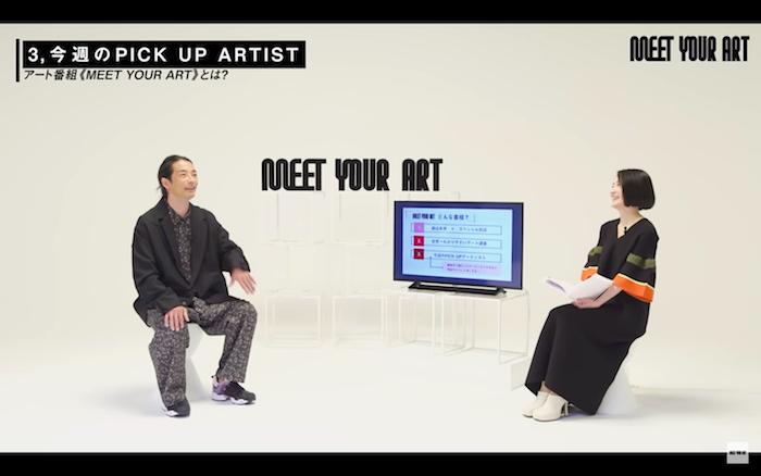アート専門番組【MEET YOUR ART】とは?(YouTubeより)