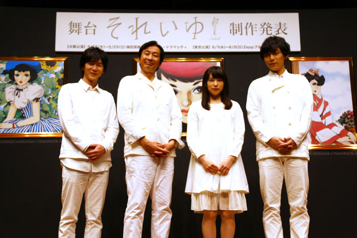 舞台「それいゆ」金井勇太、佐戸井けん太、桜井日奈子、施鐘泰