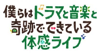 高橋一生、SUPER BEAVER、Shiggy Jr.ら出演 ドラマ『僕らは奇跡でできている』スペシャルイベントの開催を発表