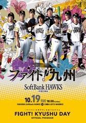 「ファイト!九州」公式プログラム冊子 ※画像はイメージ
