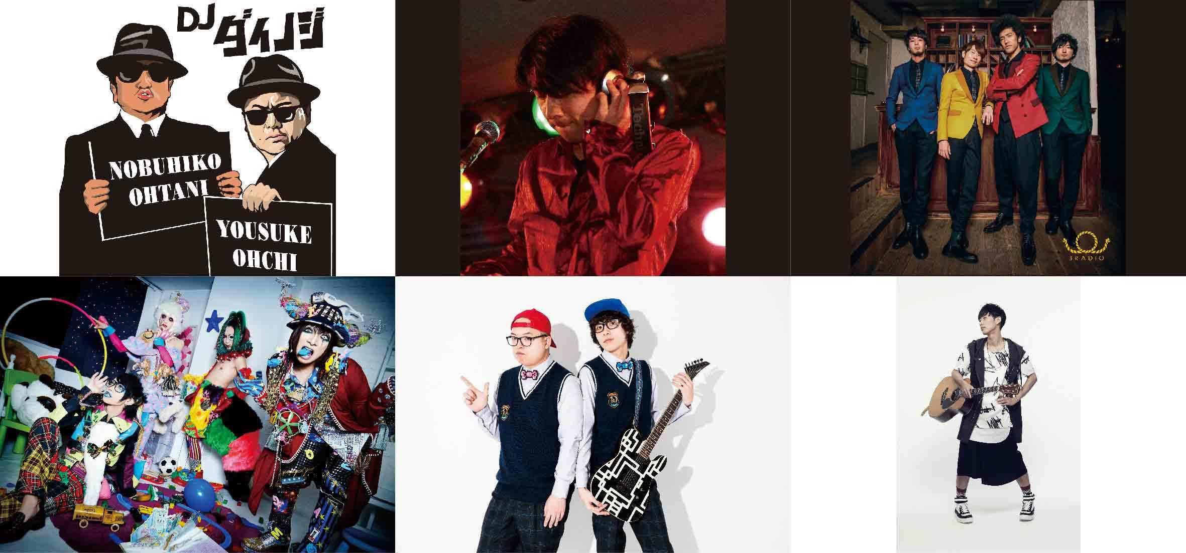 ◆1月9日/浅井博章、DJダイノジ、BRADIO、えんそく、ONIGAWARA、大石昌良 ほか