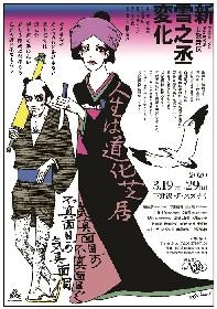 BUCK-TICKの楽曲が散りばめられた女歌舞伎 演劇ユニットProject Nyxが『新・雪之丞変化』を上演