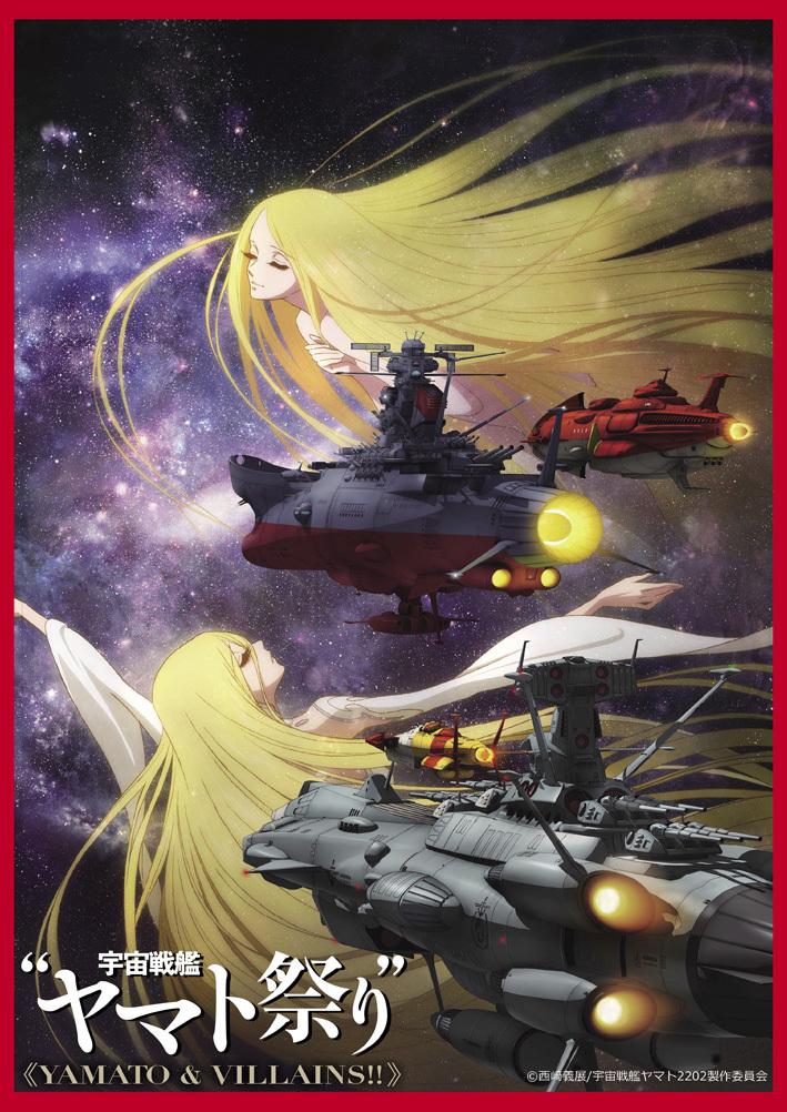 『宇宙戦艦ヤマト祭り YAMATO & VILLAINS!!』ビジュアル