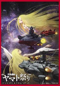 『宇宙戦艦ヤマト祭りコンサート』東京&大阪で開催が決定 指揮は宮川彬良、演奏は名門ブラバン