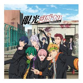 『喧嘩番長 乙女 -Girl Beats Boys- 』主題歌CDが発売に EDテーマを収録したミニアルバムも発売予定