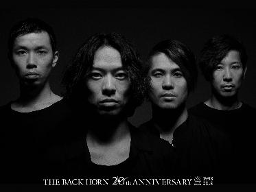 THE BACK HORN、インディーズ楽曲を再録したニューアルバムからトレーラーを公開 懐かしのライブ映像も登場